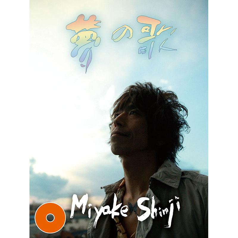 夢の歌[Orange]