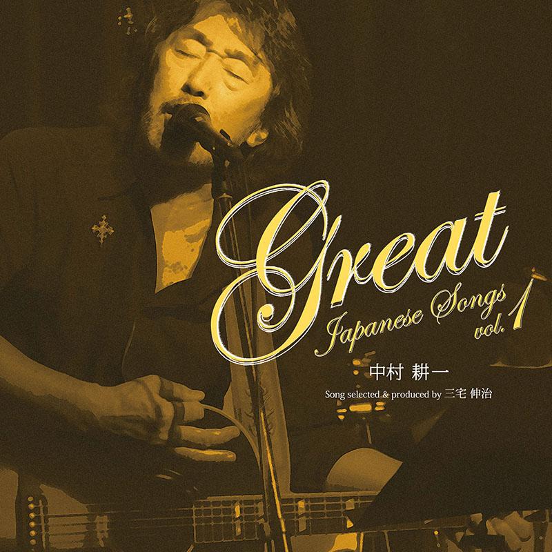 Great Japanese Songs
